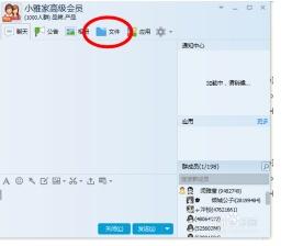 QQ打不开群文件怎么办