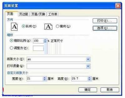 金山wps页面设置的使用方法