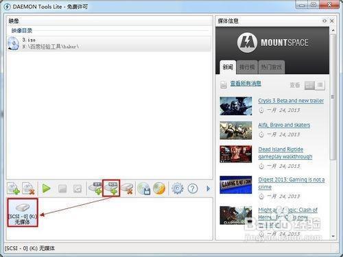 daemon tools怎么用 精灵虚拟光驱daemon tools使用图文教程