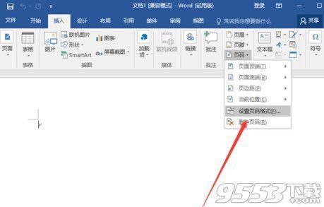 word2016文档怎么设置页码