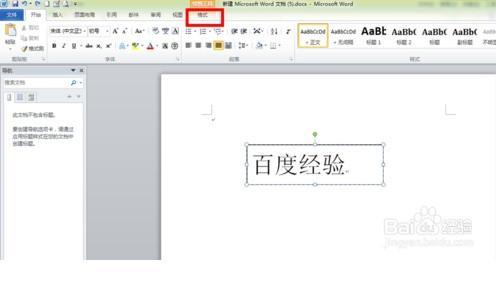wps word文档内边框线怎么去掉