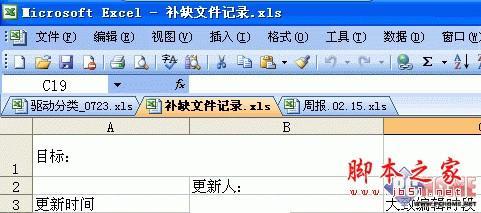 如何使用ExcelTab让Excel打开多个不同工作簿