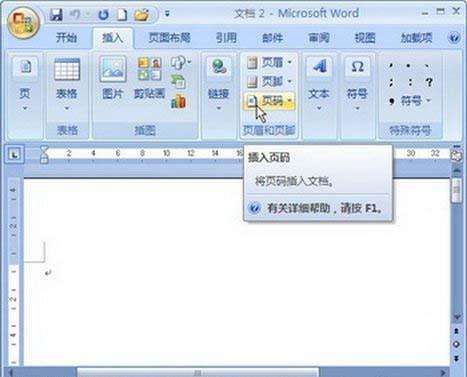 word2007版怎样设置页脚页码