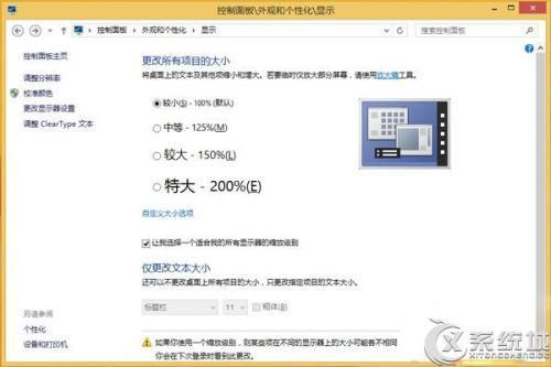 Win8.1系统字体看不清怎么办?