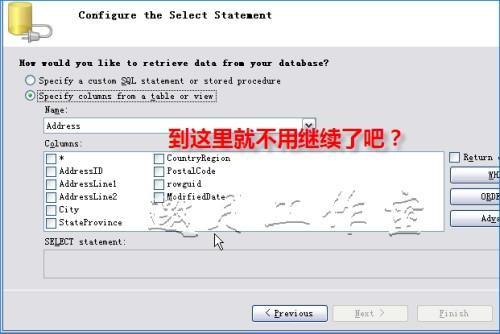 VS2008连接SQL Server数据库文件出错的解决方法