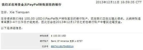 PayPal怎么用