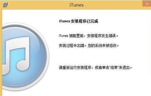解决win8系统下iTunes重复安装失败的方法