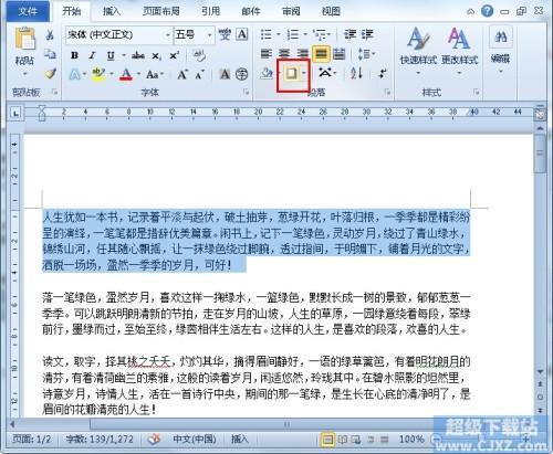 Word2010文档美化技巧汇总