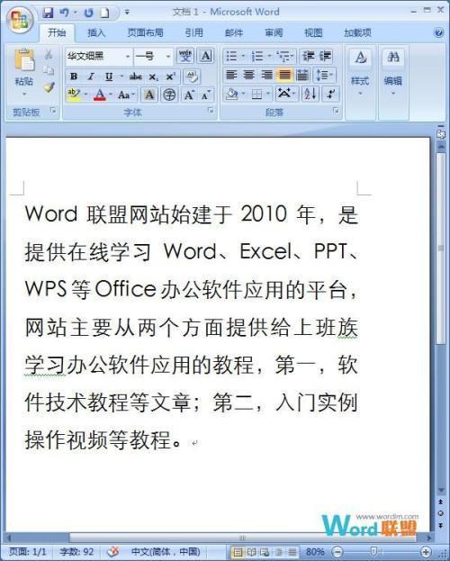 在Word2007中如何并排查看窗口 1