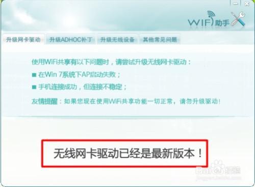wifi共享精灵检测不到无线网卡解决方法