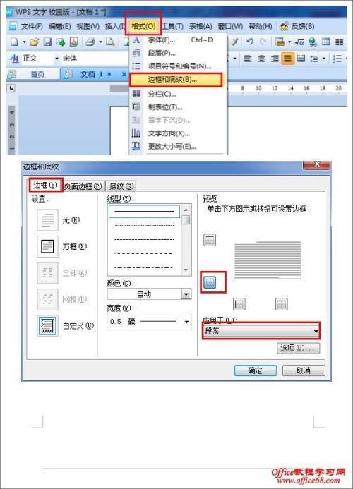 如何在word(wps)文档中插入一条水平直线