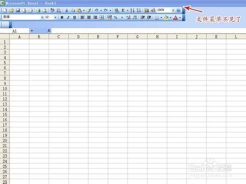 Excel开始菜单没有了