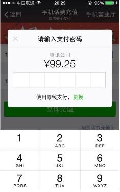 为什么微信零钱充值话费会扣我钱包里的钱