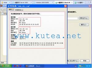 Centos6.3下Apache配置基于加密的认证https加密证书访问
